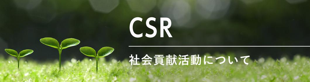 CSR 社会貢献活動について