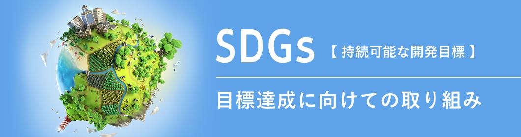 SDGs【持続可能な開発目標】 目標達成に向けての取り組み